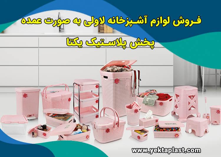 لوازم آشپزخانه در تهران - برند لاولی