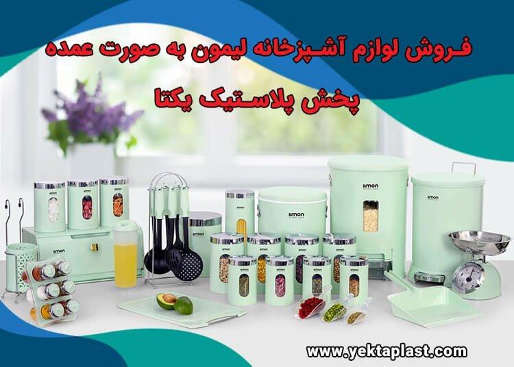 لوازم آشپزخانه در تهران - برند لیمون