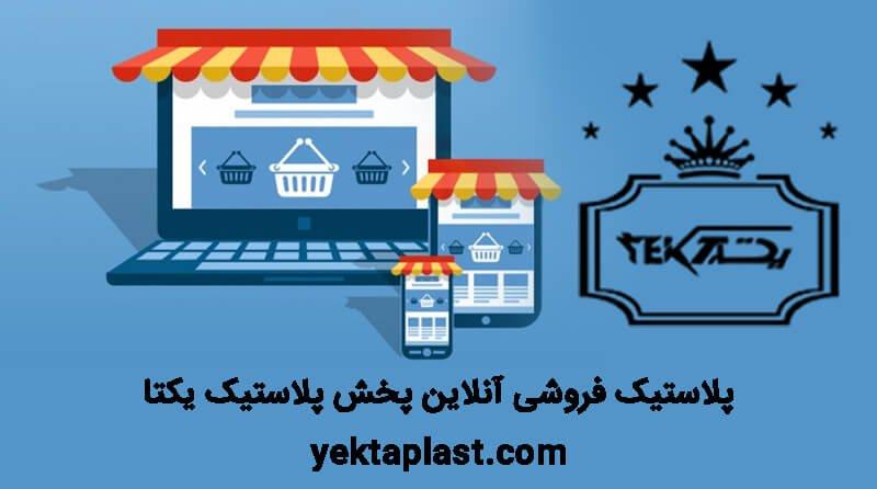 پلاستیک فروشی آنلاین در تهران - پخش پلاستیک یکتا
