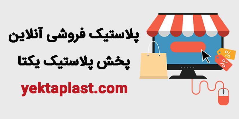 پلاستیک فروشی آنلاین در سایت پخش پلاستیک یکتا