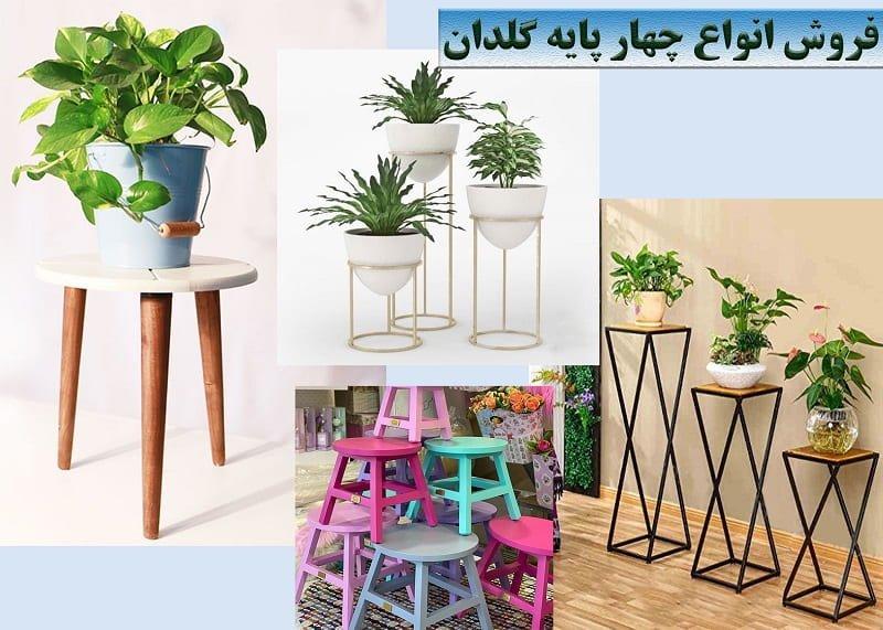 فروش انواع چهارپایه گلدان در یکتا پلاست