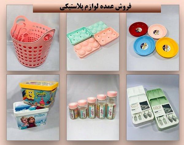 فروش عمده انواع لواز پلاستیکی - تصویر شاخص
