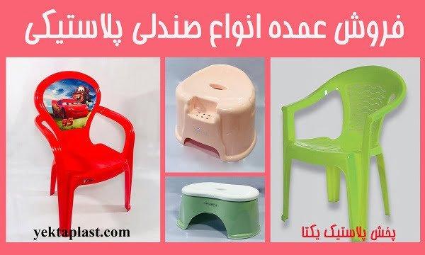 فروش عمده صندلی پلاستیکی ارزان - تصویر شاخص