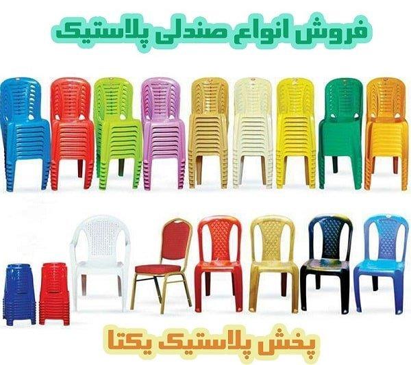 خرید صندلی پلاستیکی به صورت عمده در رنگ های مختلف