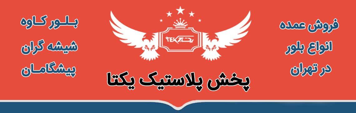 فروش عمده بلور در تهران - بلور کاوه - شیشه گران - پیشگامان