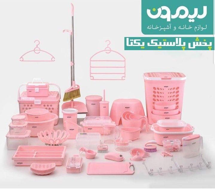 نمایندگی لیمون پلاستیکدر تهران - پخش یکتا