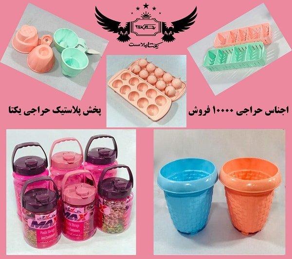 اجناس حراجی ۱۰۰۰۰ فروش در پخش پلاستیک حراجی یکتا