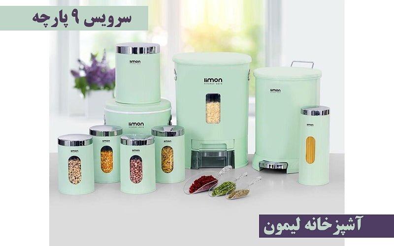 فروش سرویس آشپزخانه لیمون 9 پارچه