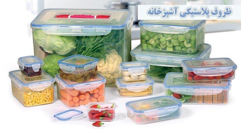 فروش ظروف پلاستیکی آشپزخانه