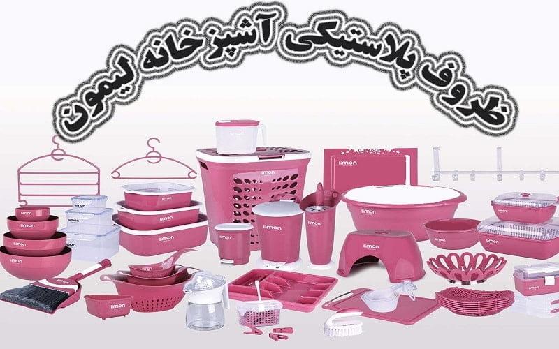 ظروف پلاستیکی آشپزخانه لیمون