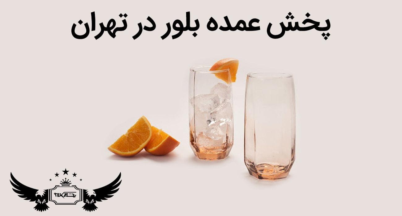 پخش عمده بلور در تهران-پخش پلاستیک یکتا