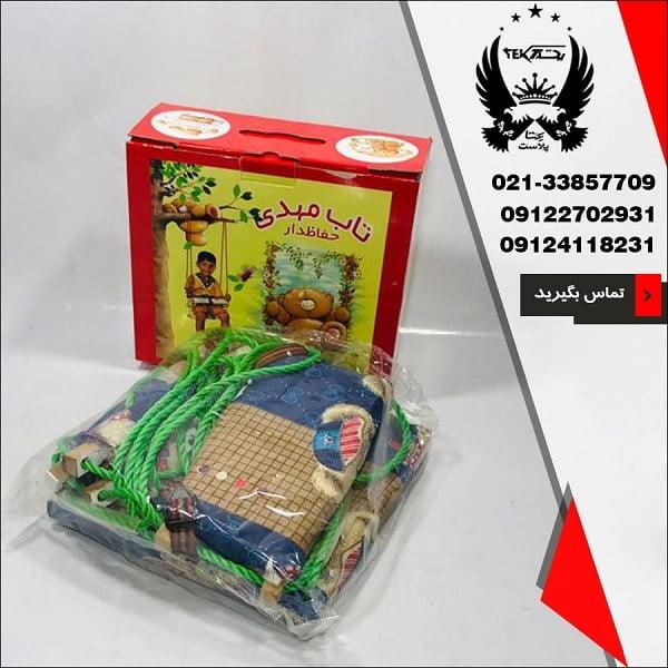 فروش تاب محافظ دار کودک در پخش پلاستیک یکتا