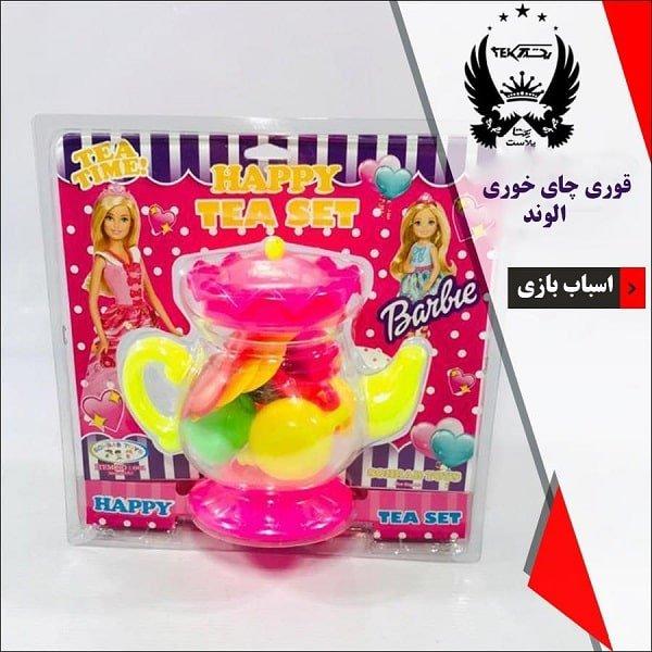 کیفیت عالی و بسته بندی مخصوص اسباب بازی دخترانه