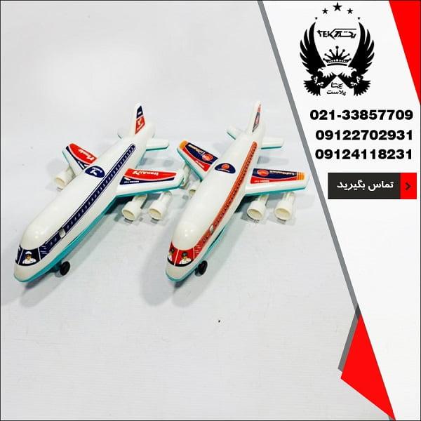 پخش عمده هواپیما اسباب بازی