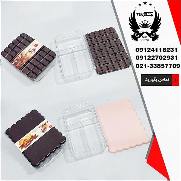 پخش عمده ظرف شکلات و بیسکوئیت مرسه